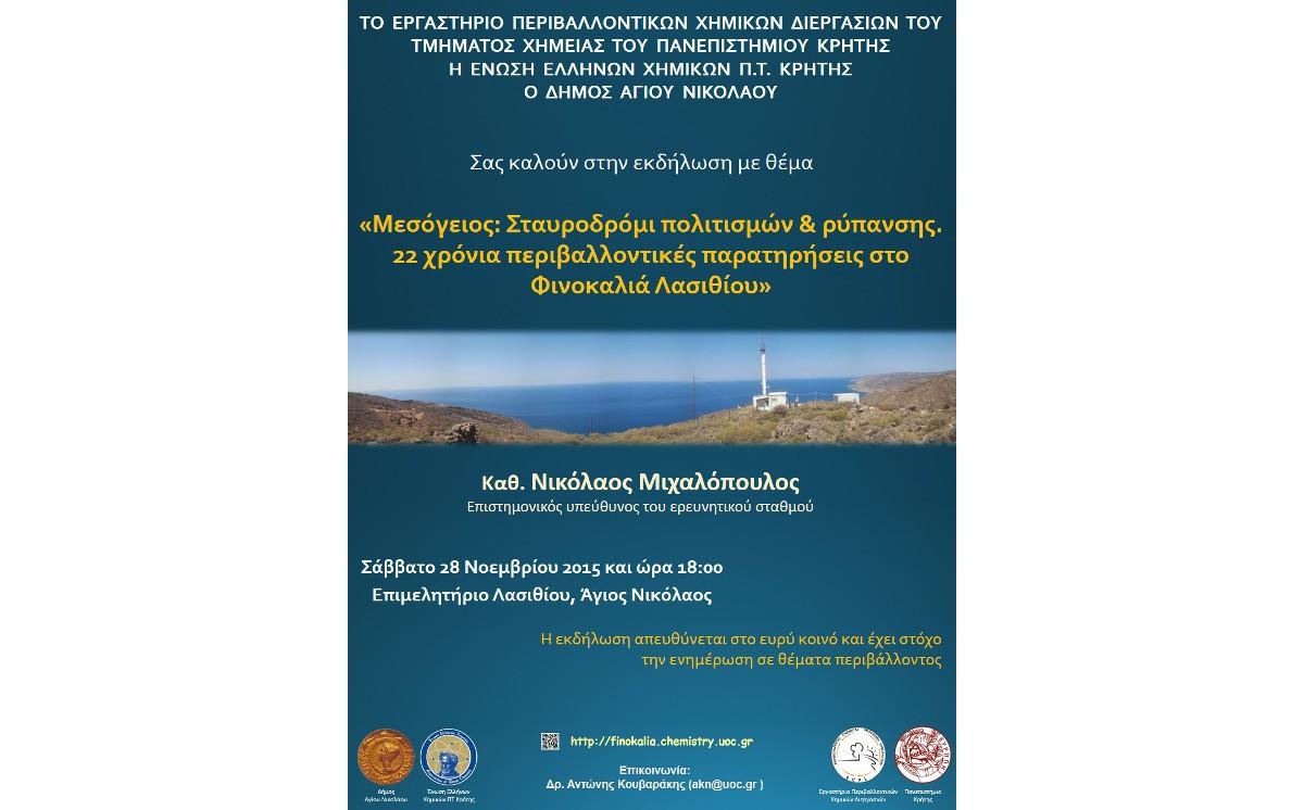Μεσόγειος: Σταυροδρόμι πολιτισμών και ρύπανσης