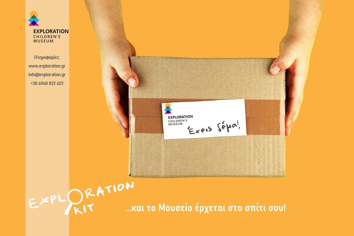 Exploration Kit: Και το Παιδικό Μουσείο Exploration έρχεται στο σπίτι σου!