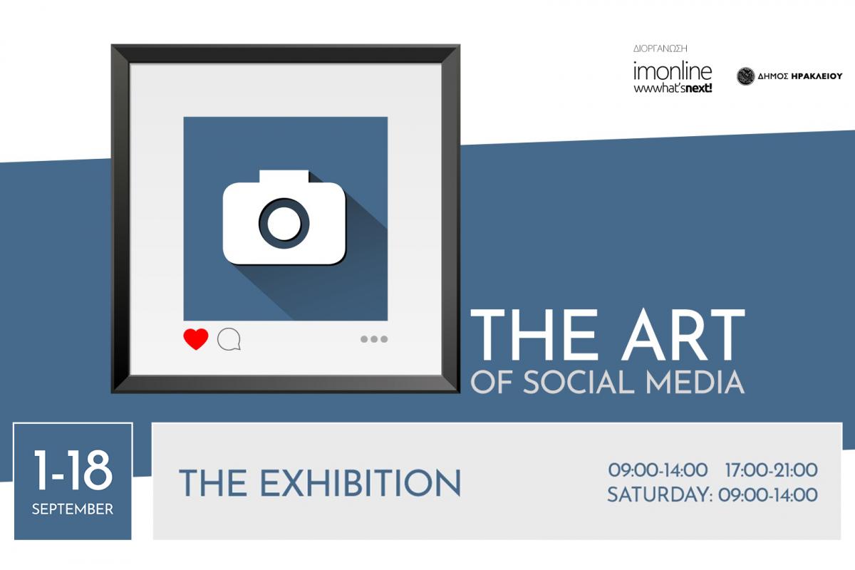 Ξεκίνησε η έκθεση φωτογραφίας The Art of Social Media