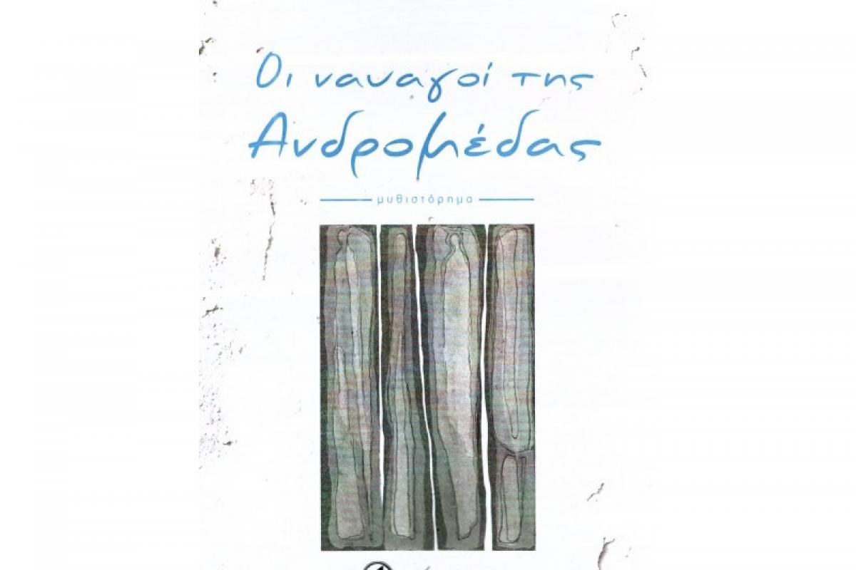Παρουσίαση βιβλίου Αντώνη Σανουδάκη