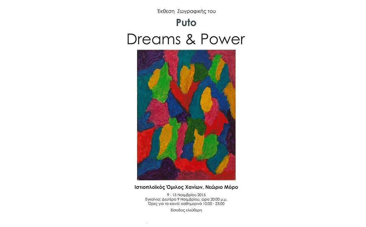 Έκθεση ζωγραφικής του Άγγλου καλλιτέχνη Puto με τίτλο Dreams & Power