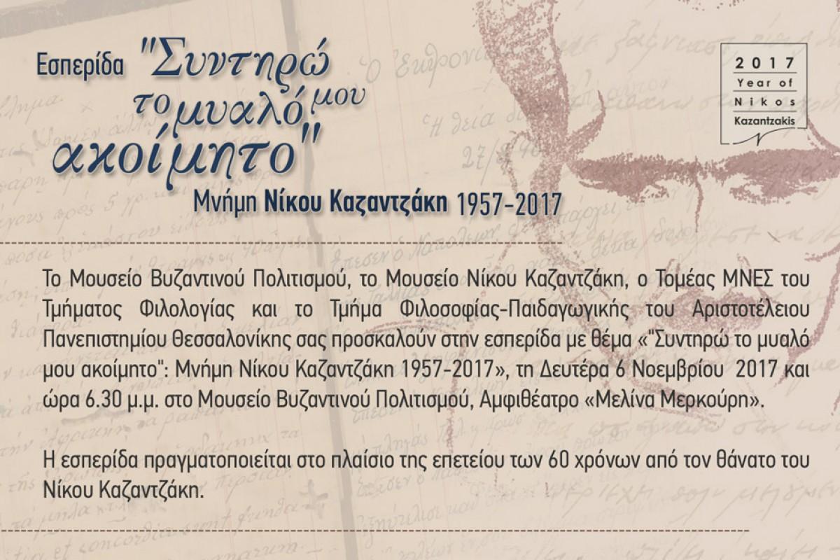 Εσπερίδα «Συντηρώ το μυαλό μου ακοίμητο: Μνήμη Νίκου Καζαντζάκη: 1957 - 2017»