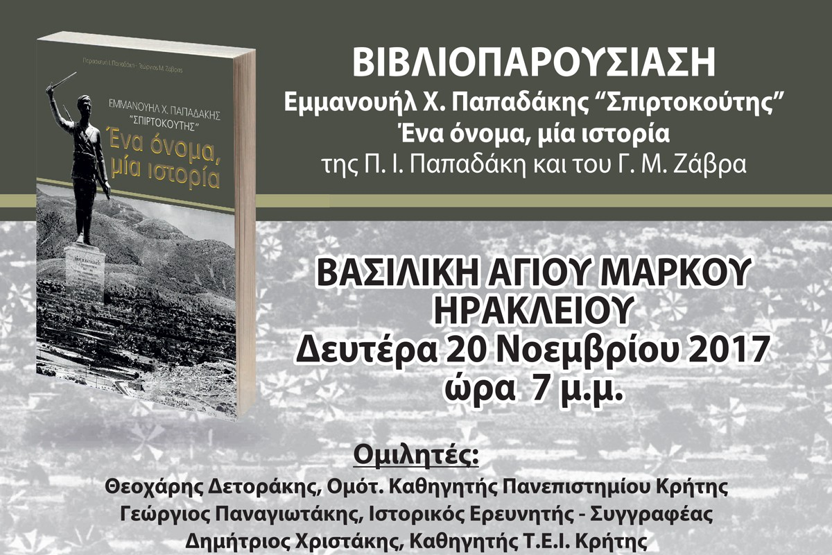 Βιβλιοπαρουσίαση Εμμανουήλ Χ. Παπαδάκης «Σπιρτοκούτης», Ένα όνομα, μία Ιστορία