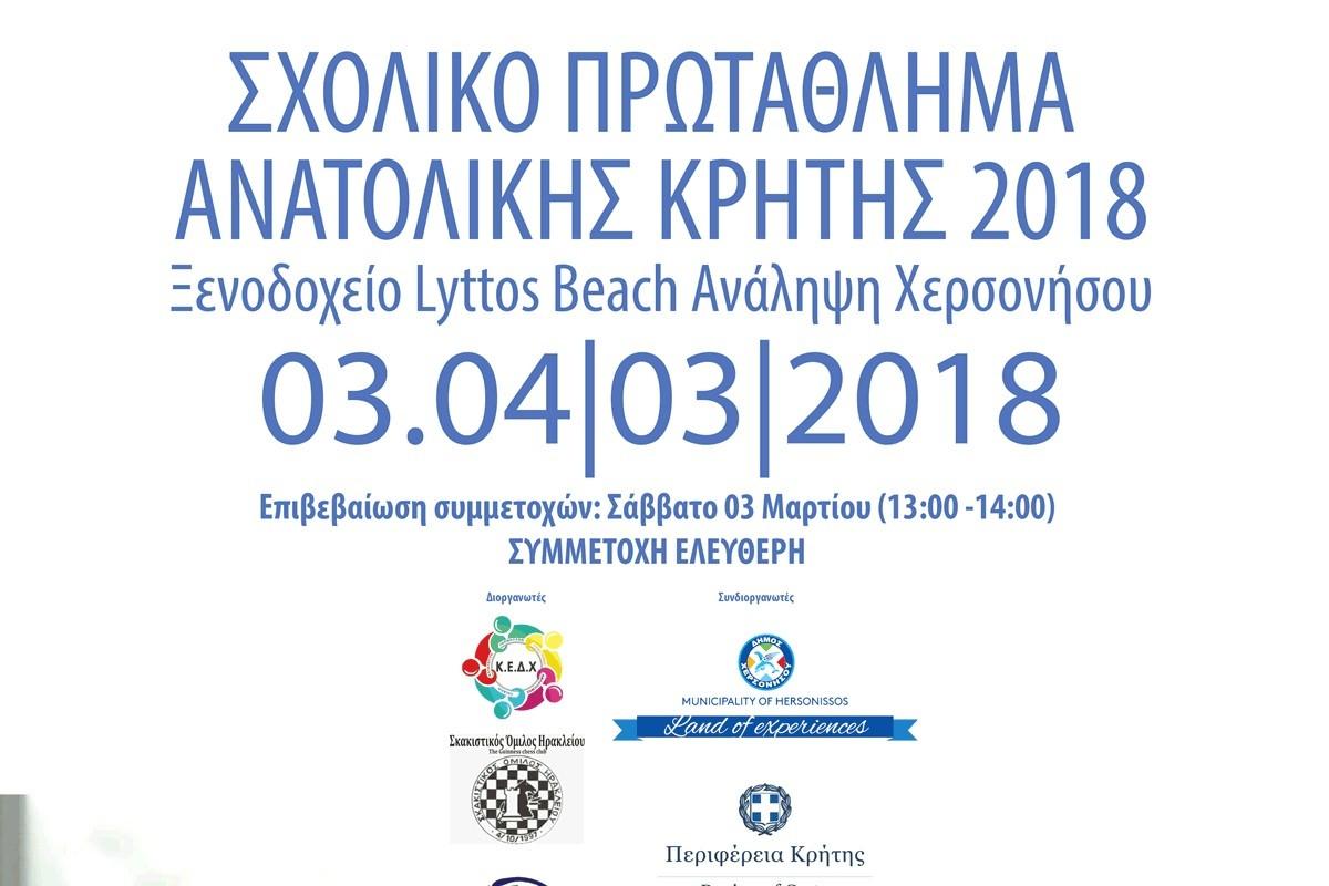 Ξανά στη Χερσόνησο το σχολικό πρωτάθλημα σκακιού ανατολικής Κρήτης