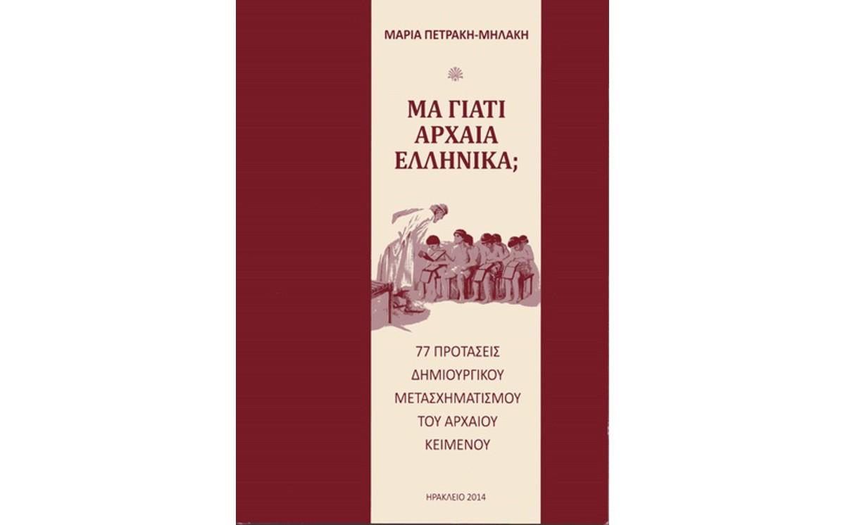 Παρουσίαση του βιβλίου Μα Γιατί Αρχαία Ελληνικά της Μαρίας Πετράκη Μηλάκη