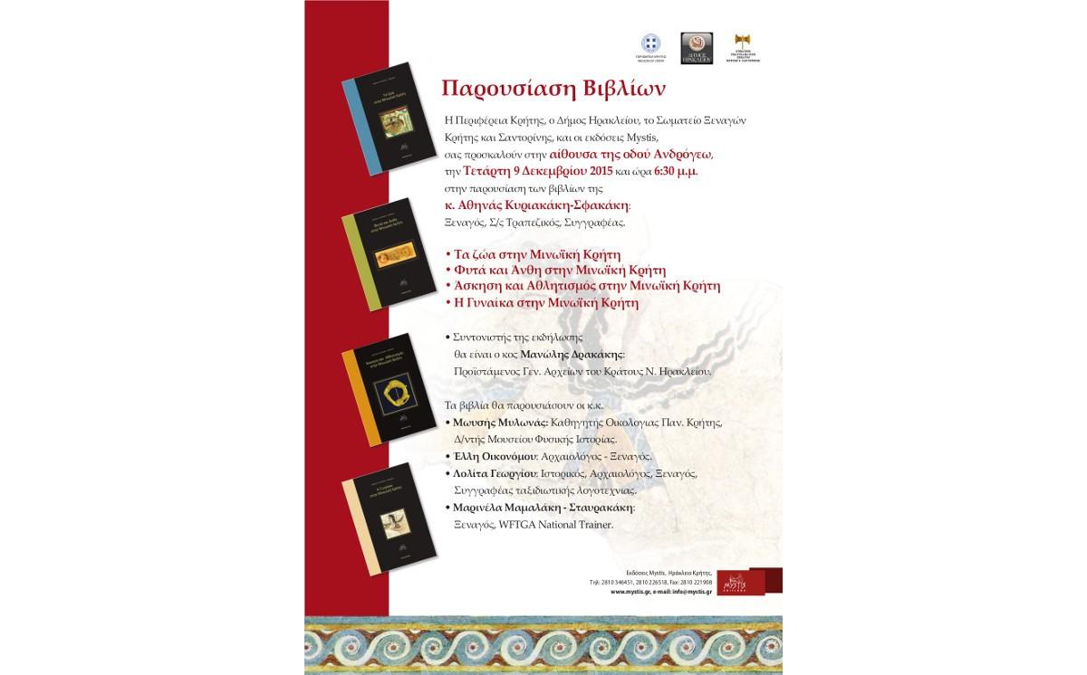 Παρουσίαση των βιβλίων της κ. Αθηνάς Κυριακάκη - Σφακάκη