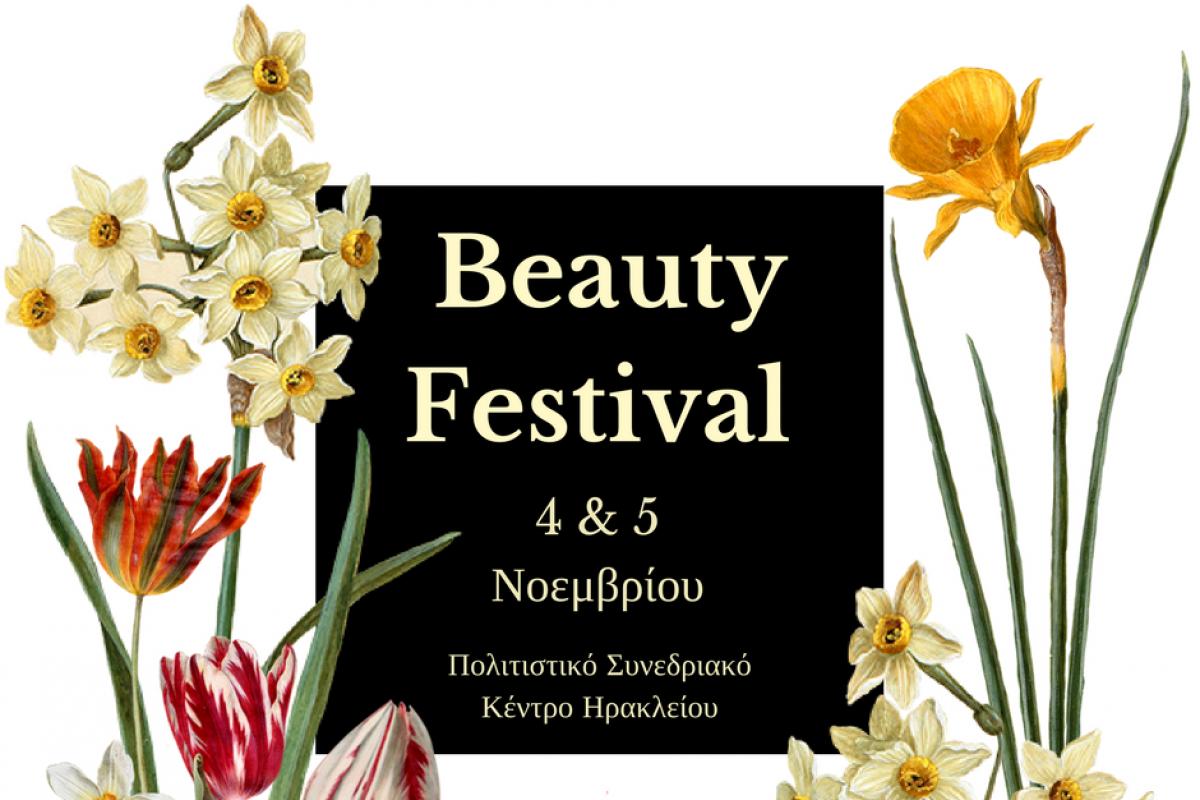 Beauty Festival Πολιτιστικό Συνεδριακό Κέντρο Ηρακλείου 4&5 Νοεμβρίου