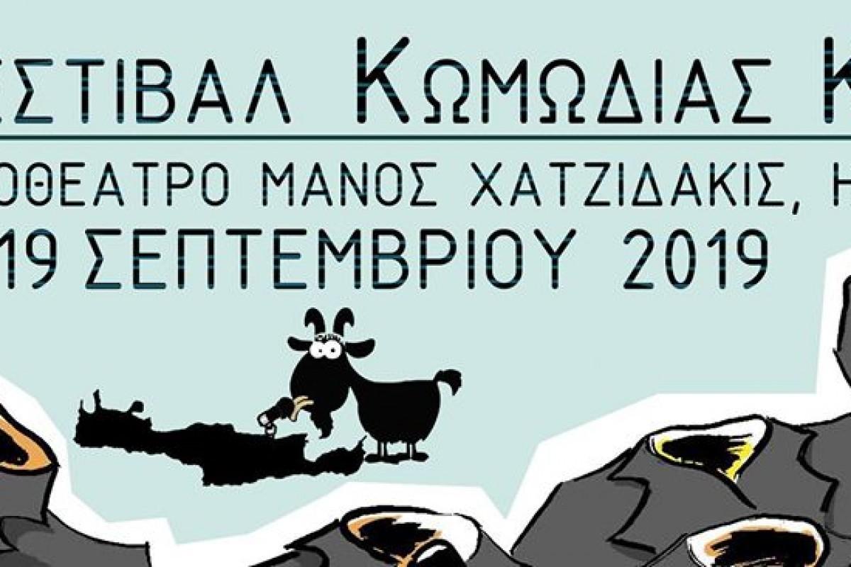 1ο Φεστιβάλ Κωμωδίας Κρήτης