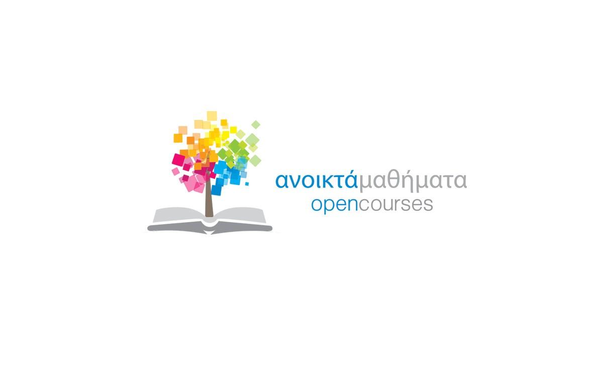 Ημερίδα με θέμα: Ανοικτά Ακαδημαϊκά Μαθήματα Τ.Ε.Ι. Κρήτης