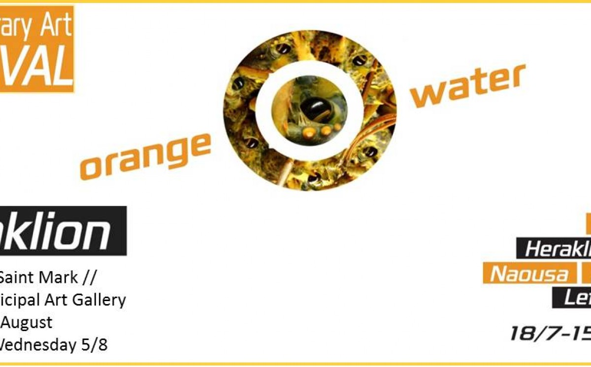 Φεστιβάλ Σύγχρονης Τέχνης Orange Water