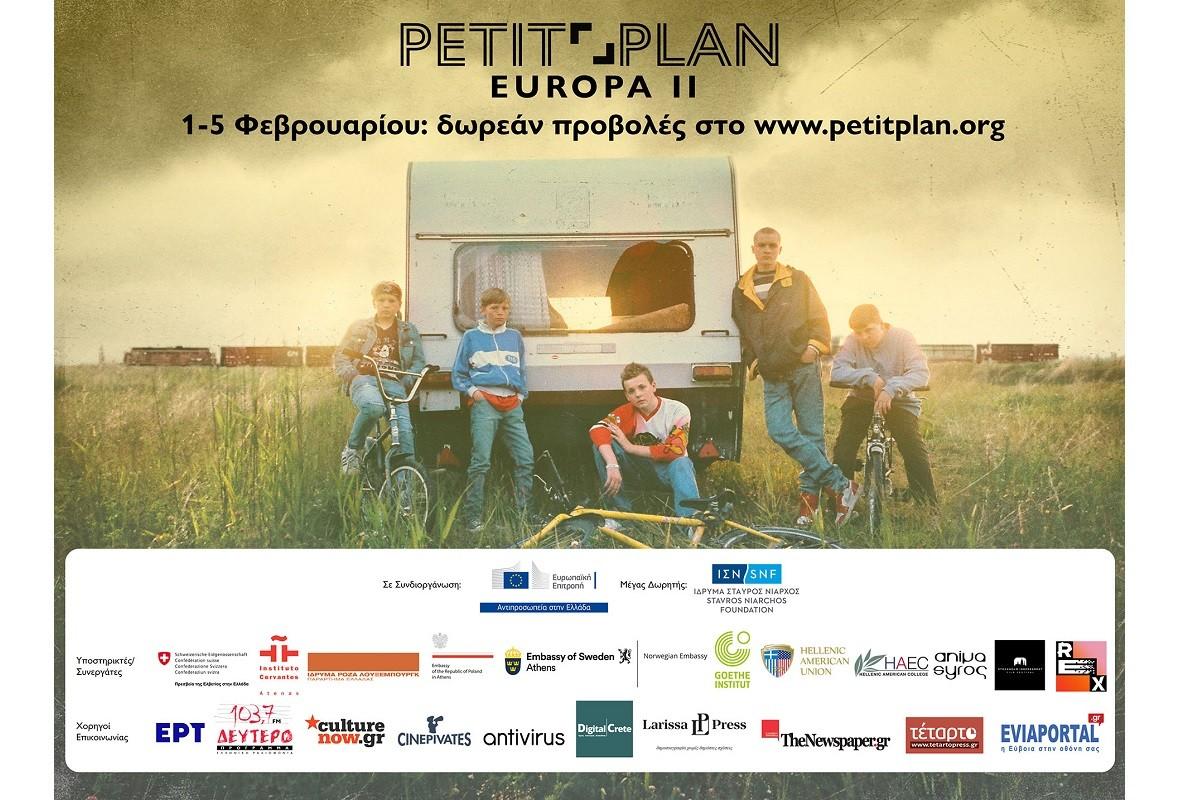 Το Petit Plan: Κινηματογράφος για Εφήβους