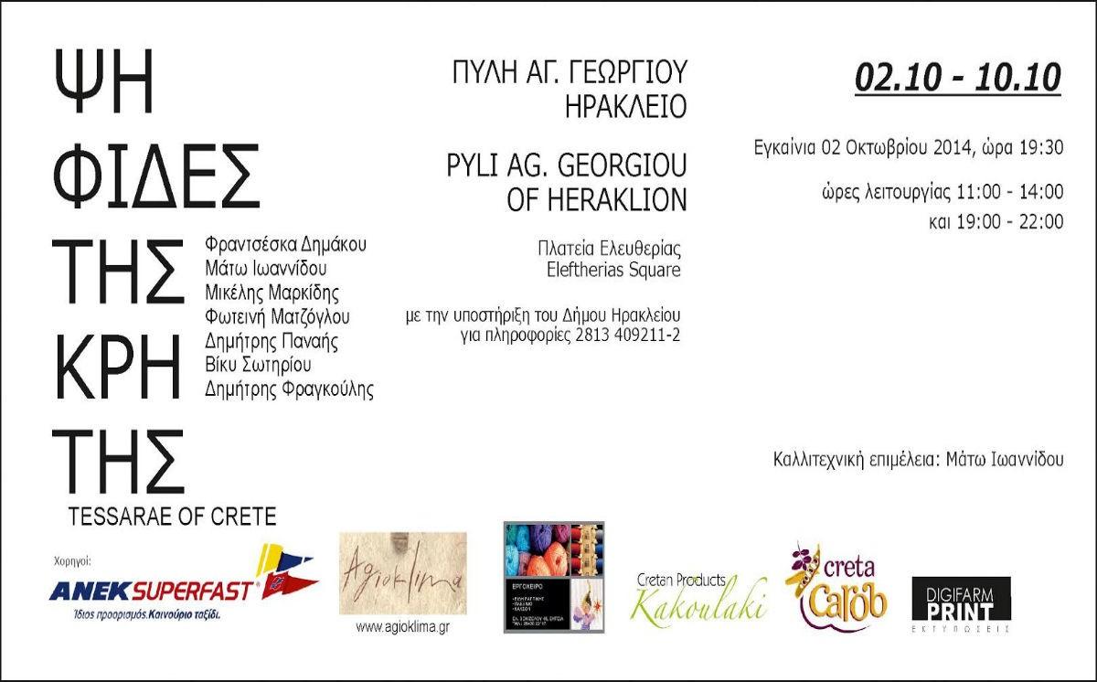 Έκθεση  Ψηφιδωτού  με  έργα  εμπνευσμένα  από  την  Κρήτη