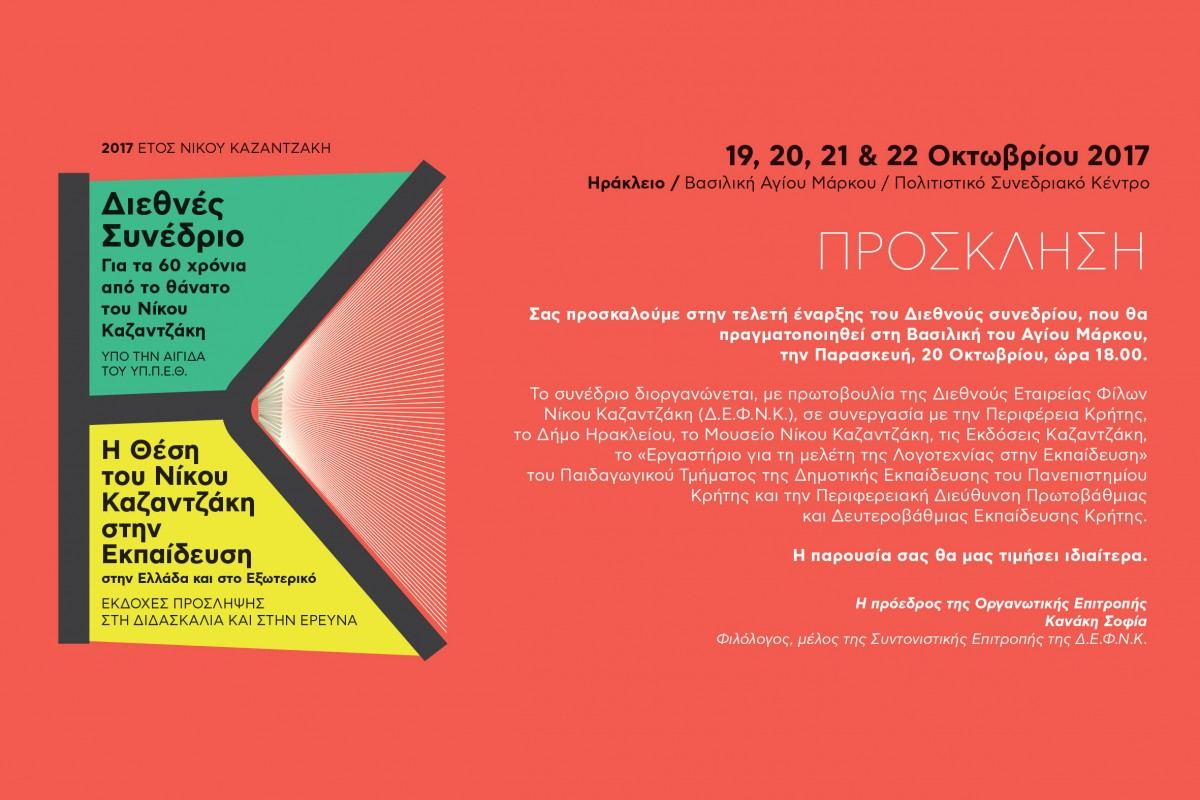 Διεθνές συνέδριο για τα 60 χρόνια από το θάνατο του Νίκου Καζαντζάκη