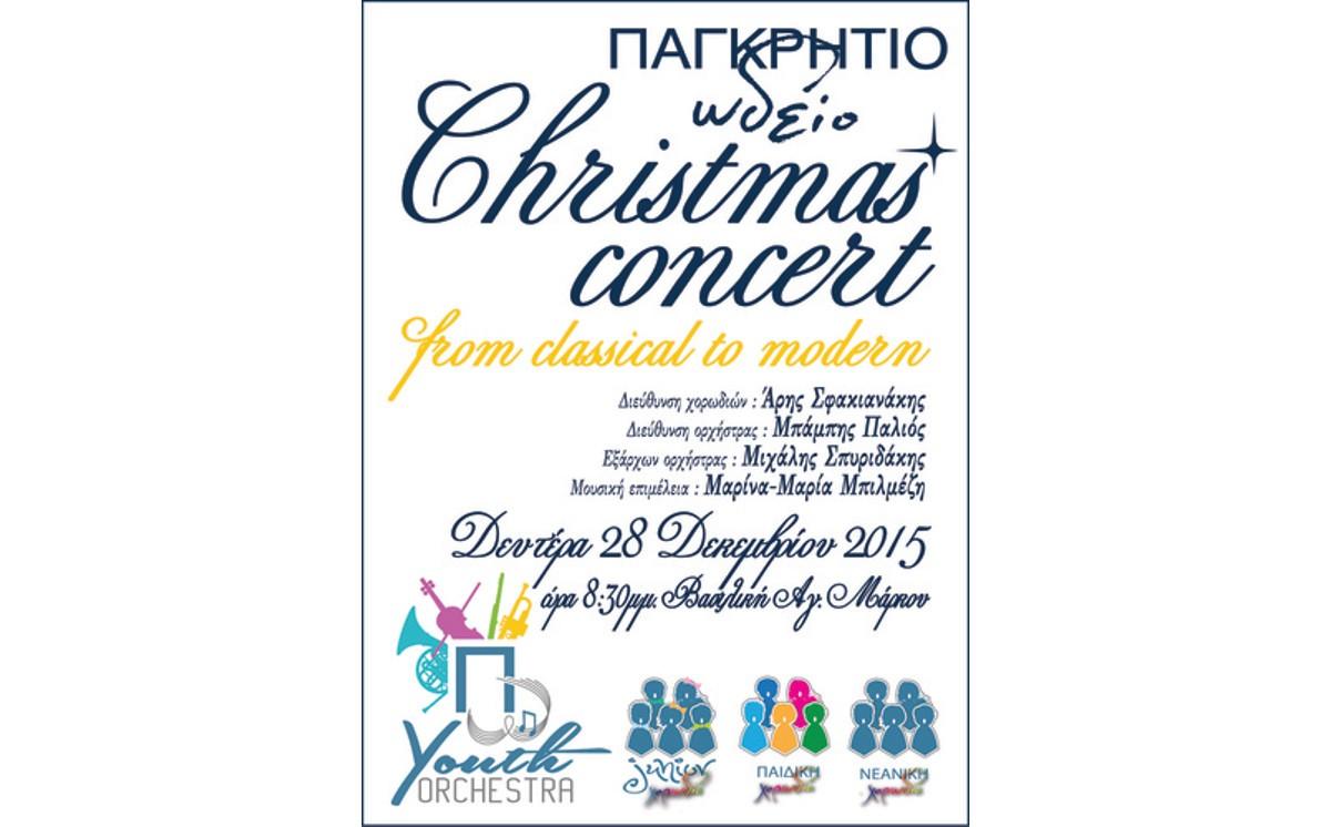 Χριστουγεννιάτικη συναυλία από το Παγκρήτιο Ωδείο