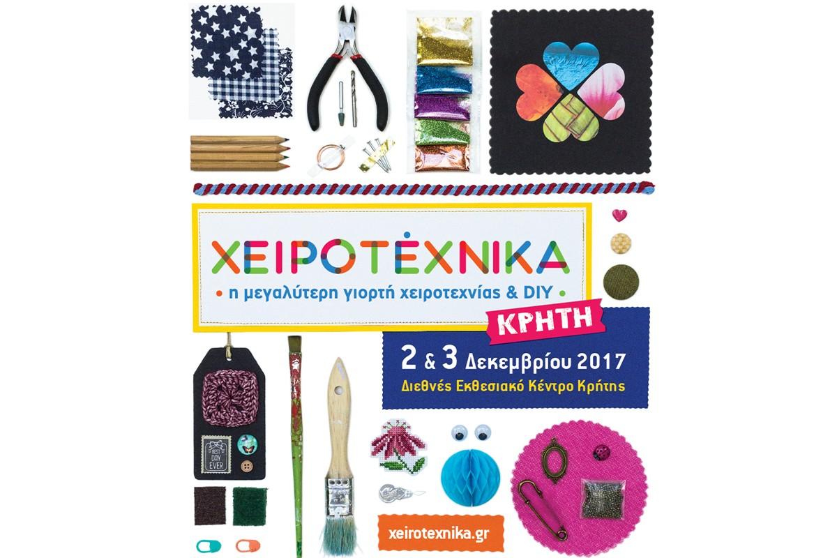 Η Χειροτέχνικα ταξιδεύει στην Κρήτη!
