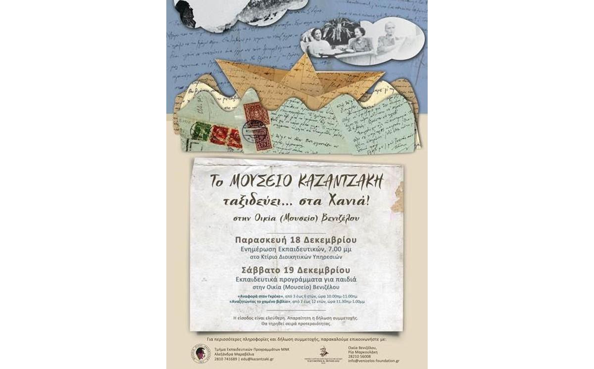 Το Μουσείο Καζαντζάκη ταξιδεύει στα Χανιά