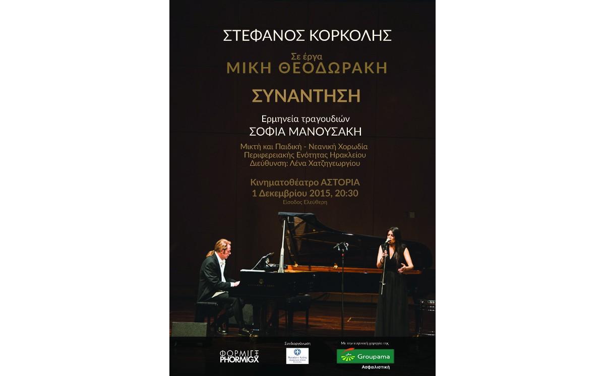 Συναυλία με τον Στέφανο Κορκολή