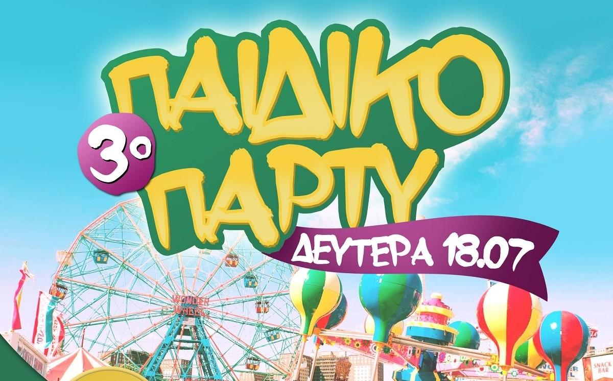 3ο παιδικό πάρτι στο Luna Park Κατερίνα