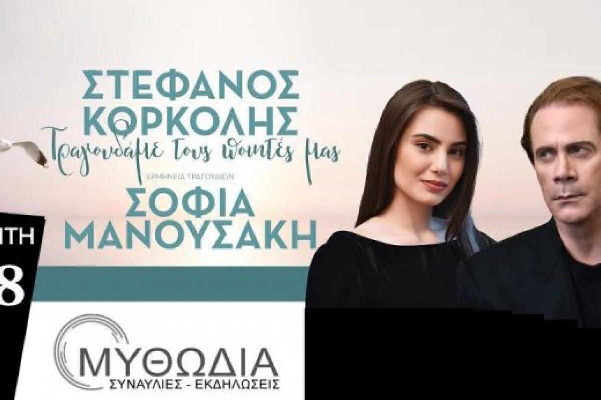 Στέφανος Κορκολής – Σοφία Μανουσάκη στο θέατρο Μυθωδία