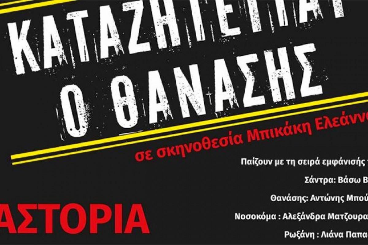 Η Θεατρική Ομάδα του Πολιτιστικού Συλλόγου Καμινίων παρουσιάζει την αστυνομική κωμωδία «ΚΑΤΑΖΗΤΕΙΤΑΙ Ο ΘΑΝΑΣΗΣ» του Βασίλη Αναστασιάδη