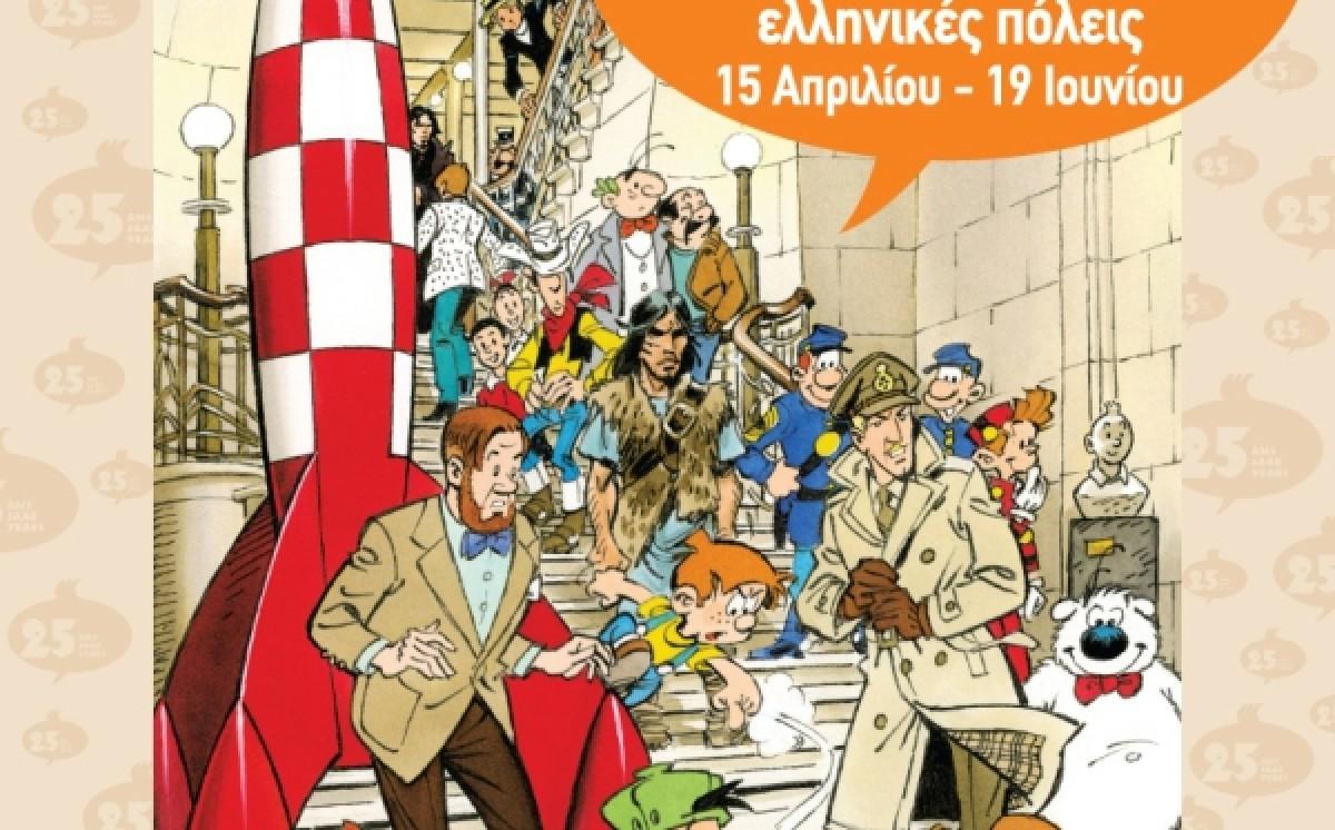 Οι όμορφες εικόνες του Βελγικού Κέντρου κόμικς στο Ηράκλειο