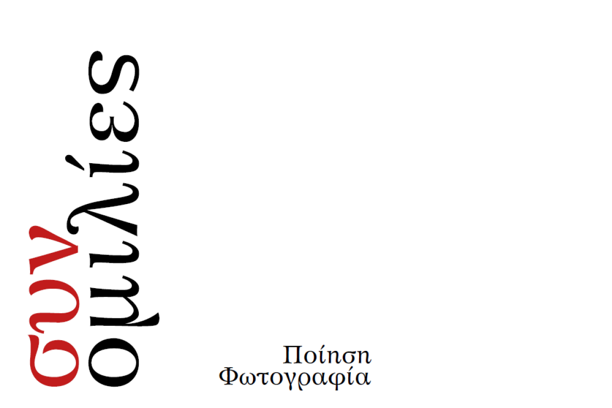 Παρουσίαση βιβλίου, με ποιήματα του Αλέξη Ορφανού και φωτογραφίες του Αδαμάντιου Σφυρικάκη, στο Πολύκεντρο Νεολαίας Ηρακλείου.